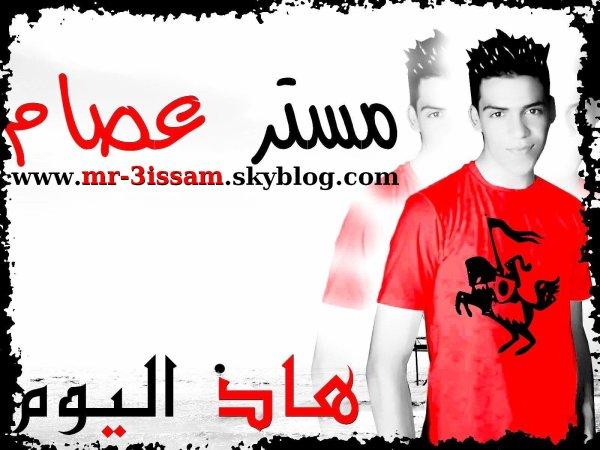 mr 3issam (HAD LYOUM) (2011)